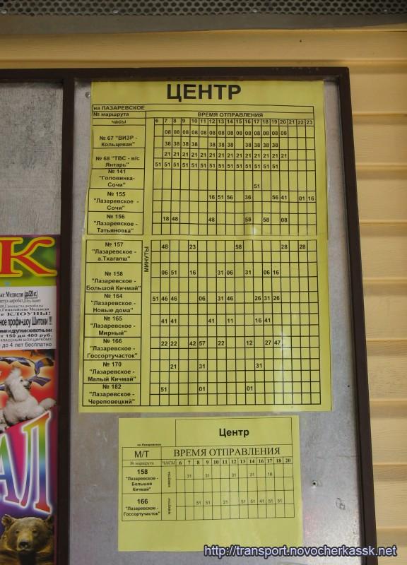 автобус краснодар лазаревское расписание цена вам